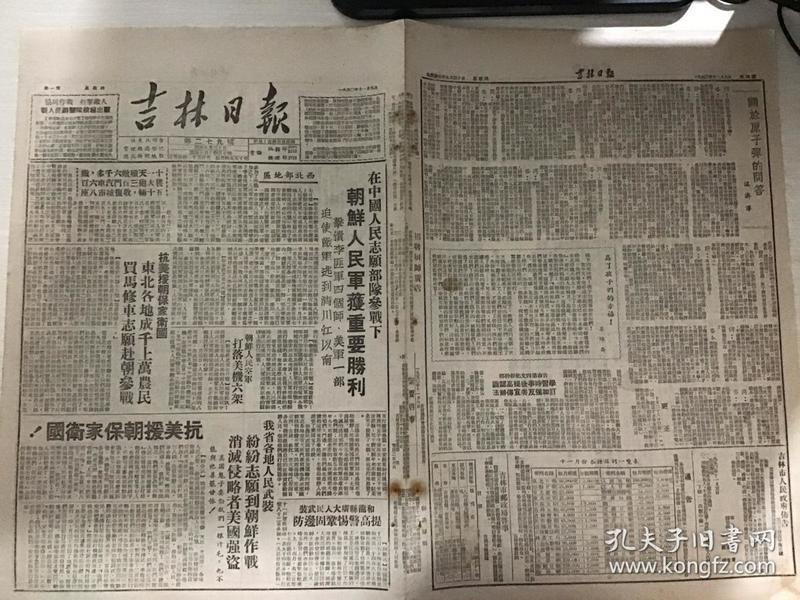 吉林日报  1950年11月9日 在中国人民志愿部队参战下 朝鲜人民军获重要胜利 抗美援朝保家卫国 东北各地成千上万农民买马修车志愿赴朝参战