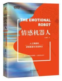 情感机器人