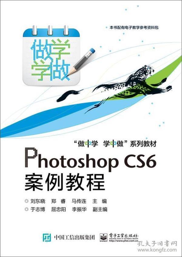 9787121279041Photoshop CS6案例教程