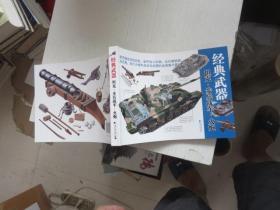 经典武器:坦克步兵战车火炮  正版
