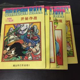 七龙珠 魔法师巴菲迪卷 1-5