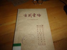 京剧汇编【第六十集  】 ---1959年1版1印---馆藏书,品以图为准