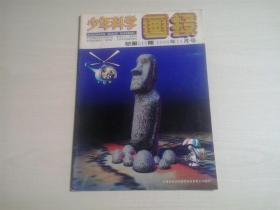 少年科学画报1996年:第11期