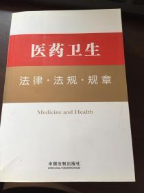 法律工具箱系列19——医药卫生法律·法规·规章