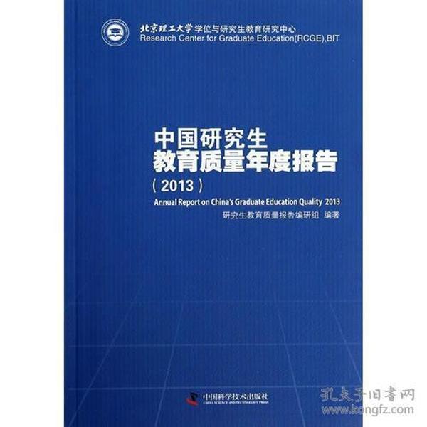 中国研究生教育质量年度报告(2013)