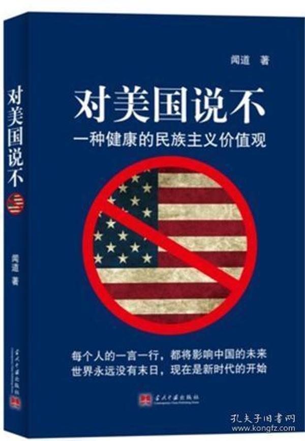 对美国说不