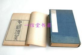 《毛诗传笺二十卷 毛诗音义三卷》1函6册全 1872年 金陵书局刊本  线装木板 诗经研究著作