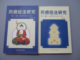 药师经法研究(第一、二辑)(第三、四辑)【两册合售】
