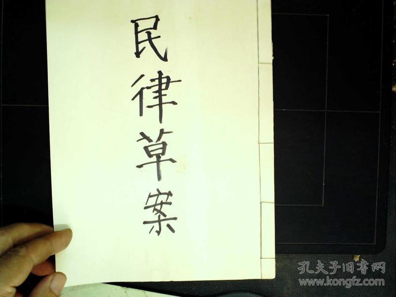 G40,民国排印:民律草案(总则编),大开本一册全