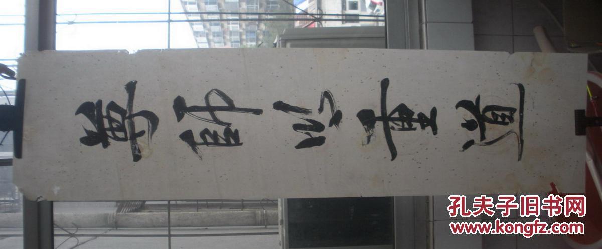 北京著名书法家曾文觉 书法2大张 保真 货号:第34书架