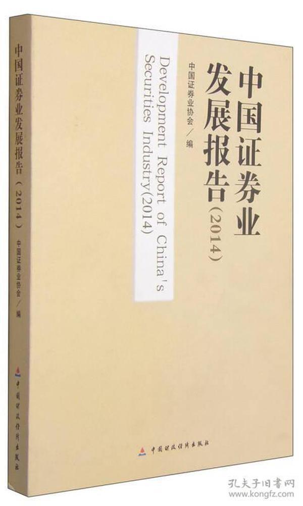 中国证券业发展报告(2014)