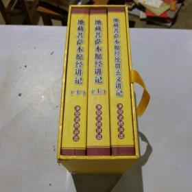 地藏菩萨本愿经讲记(上下)地藏菩萨本愿经纶贯玄义讲记