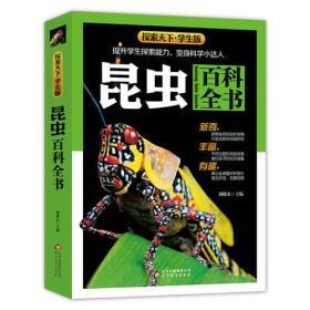 (彩绘版)昆虫百科全书