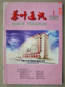 茶叶通讯   1997年   第1期   湖南省茶叶学会   茶叶
