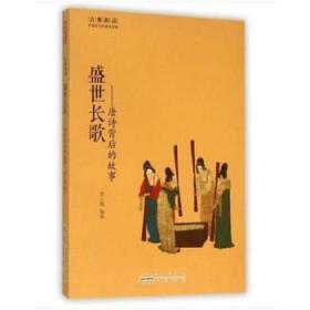古典新读·盛世长歌:唐诗背后的故事