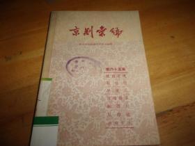 京剧汇编【第六十五集  】 ---1959年1版1印---馆藏书,品以图为准