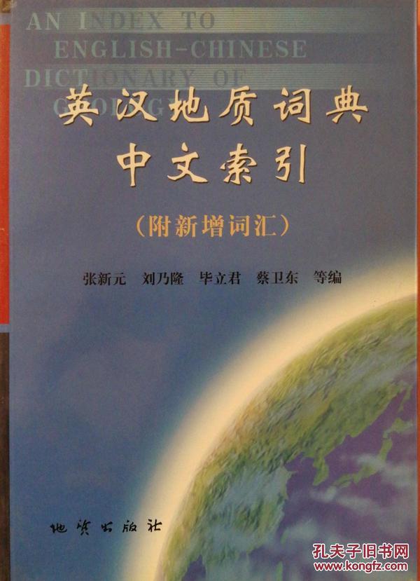英汉地质词典中文索引