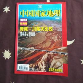 中国国家地理2006-7 青藏铁路珍藏版