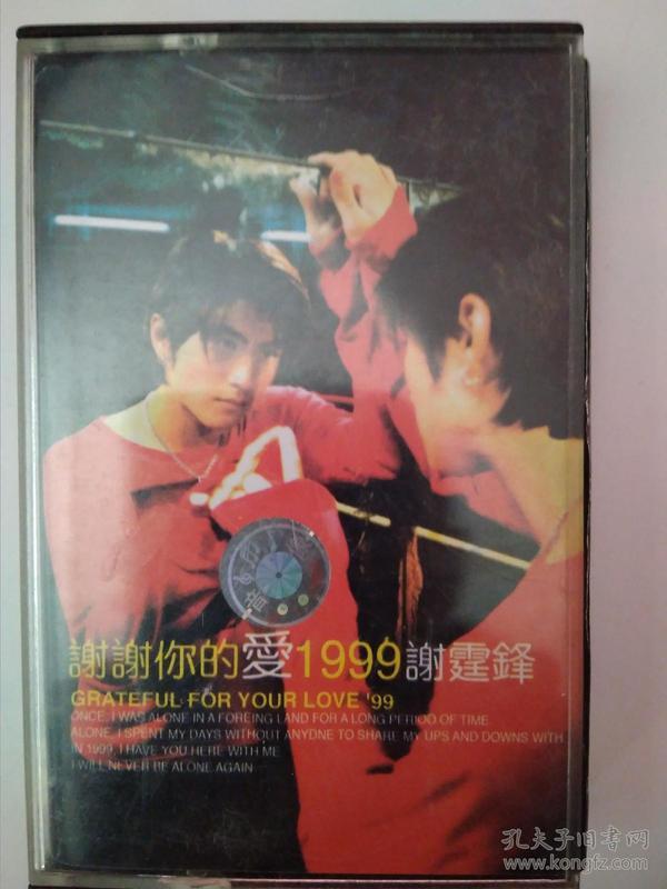 磁带/谢霆锋/谢谢你的爱1999(有歌词)-收藏杂项