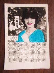 1985年年历照片:山口百惠
