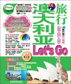 澳大利亚旅行Lets G0-第三版-最新畅销版