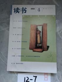 读书2002年第4期