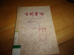 京剧汇编【第六十六集  】 ---1959年1版1印---馆藏书,品以图为准