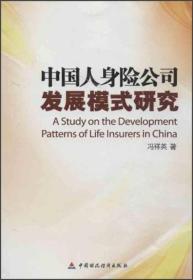 中国人身险公司发展模式研究