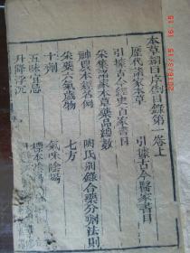 清木刻本袖珍版本草纲目总目、图上、中、下、卷1上、3上、4上、中-下、5-7、8、10、11、29、39-40、51下、共十五册