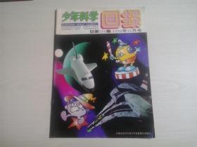 少年科学画报1996年:第12期