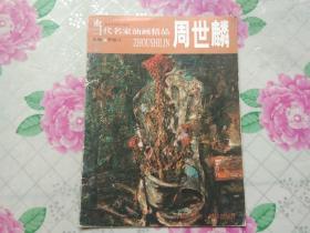 中国当代名家画集. 周世麟