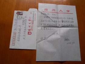 【徐振韬旧藏】《扬州道教音乐考》作者:朱瑞云 信札一通1页(带信封)