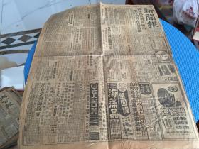 民国37年8月9日《新闻报》4版   国军万余增防济南 等  包老保真