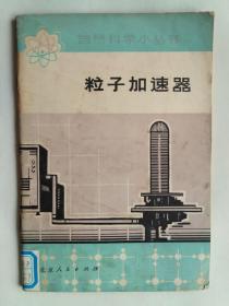 粒子加速器--自然科学小丛书