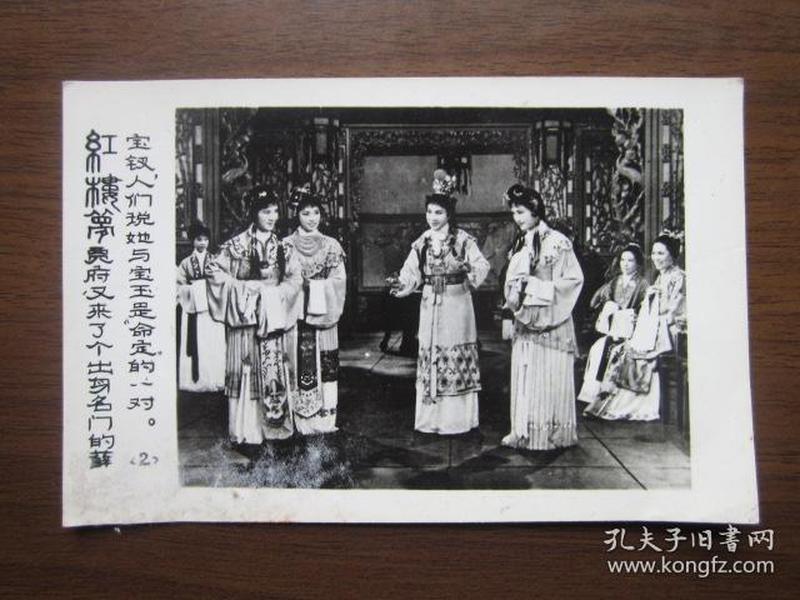 """越剧《红楼梦》剧照:贾府又来了个出身名门的薛宝钗,人们说她与宝玉是""""命定""""的一对"""