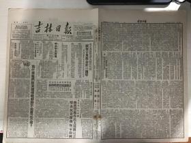 吉林日报 (一九五零年十一月八日)中共中央贺电  毛主席致电斯大林大元帅 祝贺十月革命三十周年