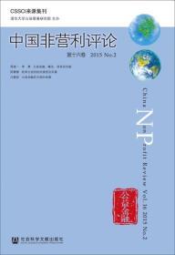 中国非营利评论第十六卷2015No.2