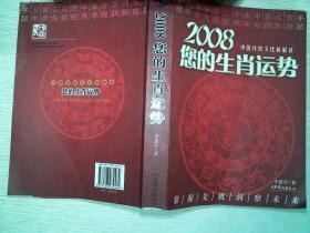 2008您的生肖运势:中国传统文化新解读