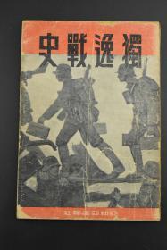 全网唯一 二战史料《独逸战史》德国战史 1册全 本书从波兰闪击战和苏联歼灭战的现势到德意志近代立体科学战给予了日本必胜的信心 日本翻译出版 大量二战老照片 附1939-1941年德国控制下的欧洲战局图