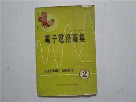 电子电路图集 2 (1972年 周明生 编著 香港万里书店出版)