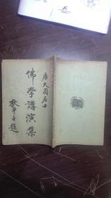佛学讲演集(1929年 民国十八年)