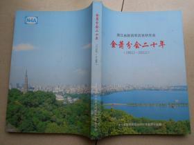 浙江省新四军历史研究会:金萧分会二十年(1990.12-2010.12).