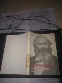 马克思逝世之际——1883年世界对他的评论(馆藏)一版一印