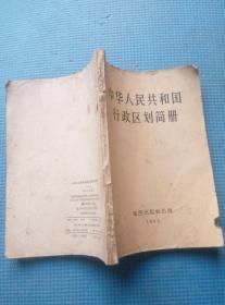 中华人民共和国行政区划简册 1965
