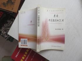 素质:中国教育的沉思 签赠本
