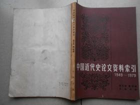 中国近代史论文资料索引1949-1979