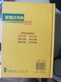 新德汉词典(第3版缩印本