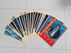 文革/现代京剧《红灯记》剧照/大全套/全品少见(共计20张)