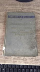 复合函数 第三册(俄文版)