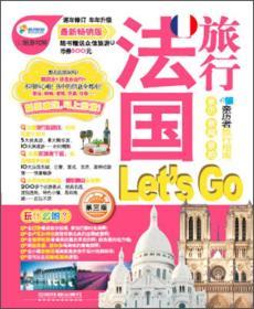 法国旅行Lets Go-第三版-最新畅销版